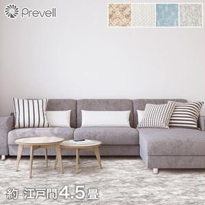 Prevell 高級ラグカーペット ニケ 江戸間4.5畳