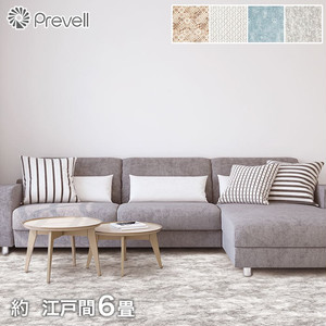 Prevell 高級ラグカーペット ニケ 江戸間6畳