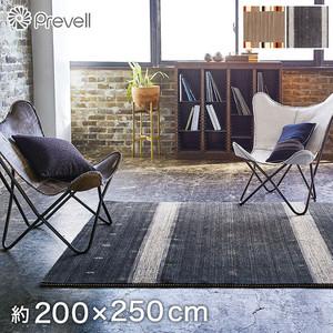 Prevell 高級ラグカーペット スマートギャベナチュラル 200x250cm