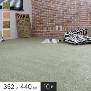 多機能カットパイルカーペット NT-3000 10帖 352×440cm