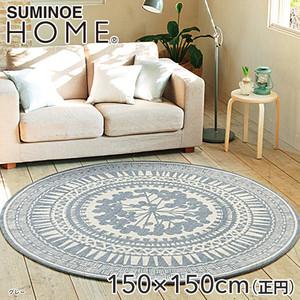 スミノエ ラグマット HOME レイス 150×150cm(円形)
