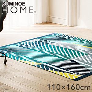 スミノエ ラグマット HOME リグリア 110×160cm