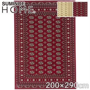 スミノエ ラグマット HOME ノビリティー 6598 200×290cm