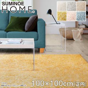 スミノエ ラグマット HOME Mラビィ・フレーテ 100×100cm(円形)