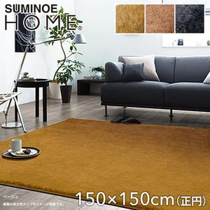 【消臭】スミノエ ラグマット HOME Mキャメル・フレーテ 150×150cm(円形)