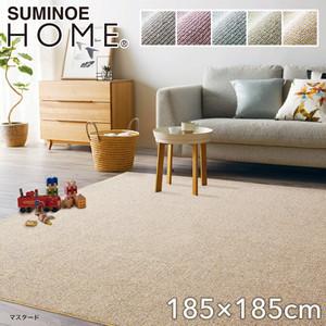 【洗える 超軽量】スミノエ ラグマット HOME PPL-1 185×185cm
