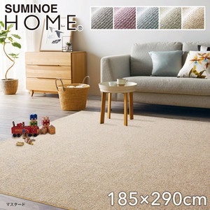 【洗える 超軽量】スミノエ ラグマット HOME PPL-1 185×290cm