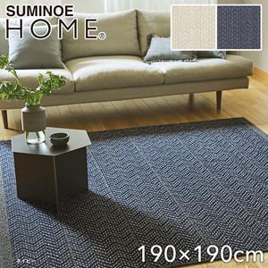 【抗ウイルス】スミノエ ラグマット HOME ツイード・ヘリンボン(ウール) 190×190cm