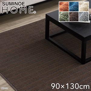 スミノエ ラグマット HOME ナチュール 90×130cm
