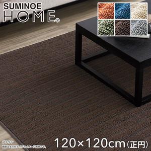 スミノエ ラグマット HOME Mナチュール 120×120cm(円形)