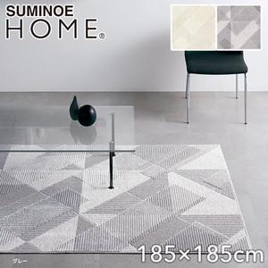 スミノエ ラグマット HOME フラジール 185×185cm