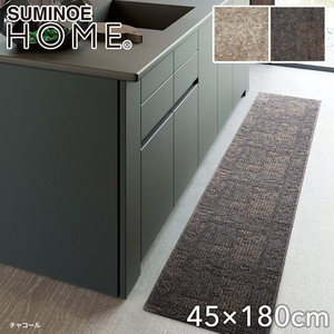 【洗える 超軽量】スミノエ ラグマット HOME ラスティマット 45×180cm