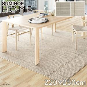 【洗える 超軽量】スミノエ ラグマット HOME DKウッド 220×250cm