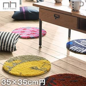 スミノエ NEXT HOME チェアパッド 35×35cm 円形