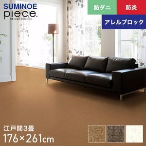 スミノエ piece スチームファー 江戸間3畳 176×261cm