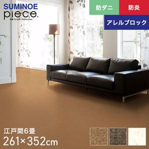 スミノエ piece スチームファー 江戸間6畳 261×352cm