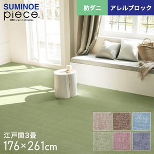 スミノエ piece ホームミスト 江戸間3畳 176×261cm