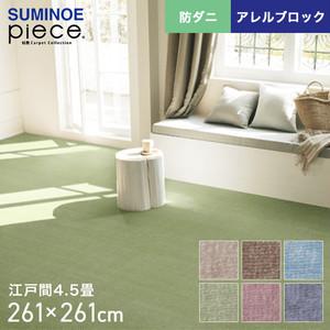 スミノエ piece ホームミスト 江戸間4.5畳 261×261cm