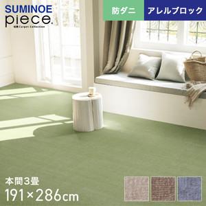 スミノエ piece Hホームミスト 本間3畳 191×286cm