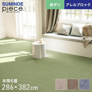 スミノエ piece Hホームミスト 本間6畳 286×382cm