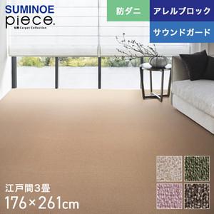 スミノエ piece サウンドヘイズ 江戸間3畳 176×261cm