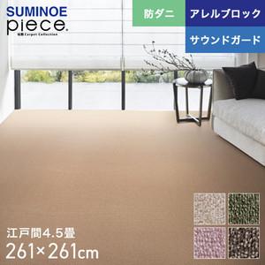 スミノエ piece サウンドヘイズ 江戸間4.5畳 261×261cm