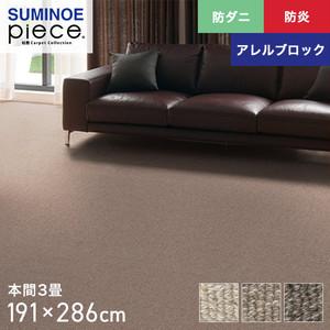 スミノエ piece Hウールフラット 本間3畳 191×286cm