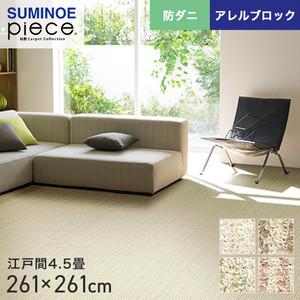 スミノエ piece コットンボーダー 江戸間4.5畳 261×261cm