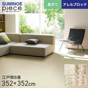スミノエ piece コットンボーダー 江戸間8畳 352×352cm