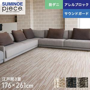 スミノエ piece ヴィラ 江戸間3畳 176×261cm