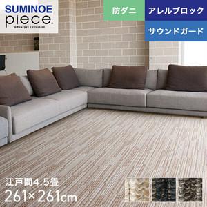 スミノエ piece ヴィラ 江戸間4.5畳 261×261cm