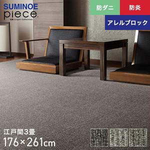 スミノエ piece アーストーン 江戸間3畳 176×261cm