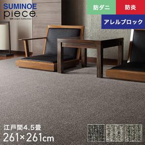 スミノエ piece アーストーン 江戸間4.5畳 261×261cm