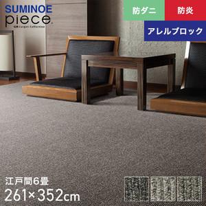 スミノエ piece アーストーン 江戸間6畳 261×352cm