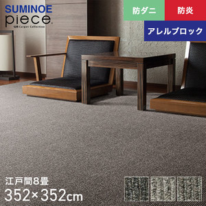 スミノエ piece アーストーン 江戸間8畳 352×352cm