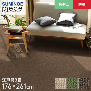 スミノエ piece ホームシェル 江戸間3畳 176×261cm