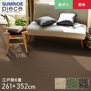 スミノエ piece ホームシェル 江戸間6畳 261×352cm