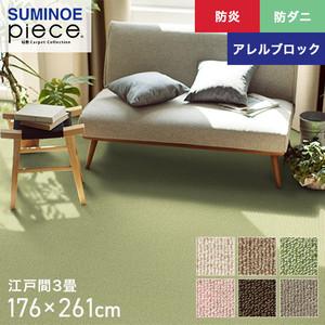 スミノエ piece ホームルフレ 江戸間3畳 176×261cm