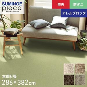 スミノエ piece Hホームルフレ 本間6畳 286×382cm