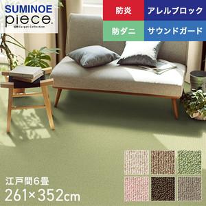 スミノエ piece サウンドルフレ 江戸間6畳 261×352cm