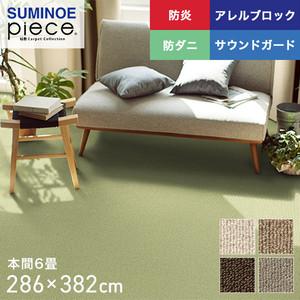 スミノエ piece Hサウンドルフレ 本間6畳 286×382cm