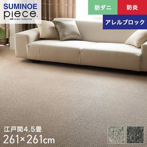 スミノエ piece アースライン 江戸間4.5畳 261×261cm
