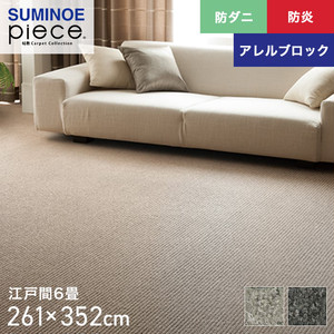 スミノエ piece アースライン 江戸間6畳 261×352cm