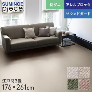 スミノエ piece ポルコ 江戸間3畳 176×261cm