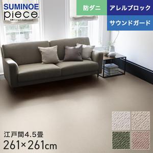 スミノエ piece ポルコ 江戸間4.5畳 261×261cm