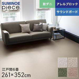 スミノエ piece ポルコ 江戸間6畳 261×352cm