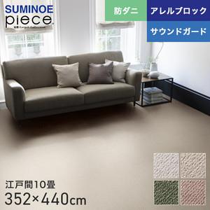 スミノエ piece ポルコ 江戸間10畳 352×440cm