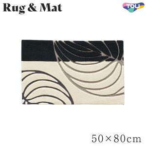 東リ 高級ラグマット 玄関キッチンマット 50×80cm TOM4912