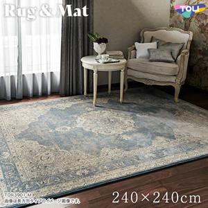 東リ 高級ラグマット Traditional 240×240cm TOR3901・3902-Q