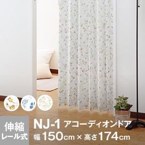 フルネス 伸縮レール式 アコーディオンドア NJ-1 150×174cm